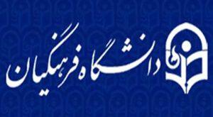 شرایط انتخاب رشته دانشگاه فرهنگیان
