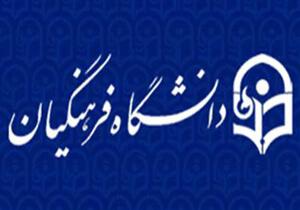 شرایط انتخاب رشته دانشگاه فرهنگیان-رتبه قبولی دانشگاه فرهنگیان