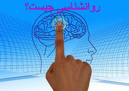 رشته روانشناسی