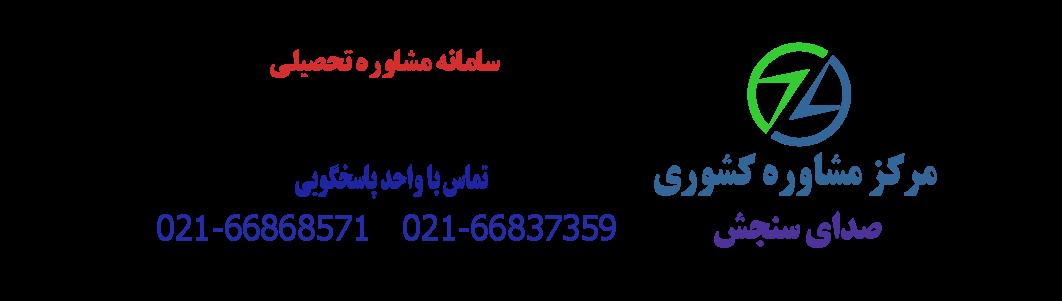 مرکز تخصصی مشاوره تحصیلی صدای سنجش